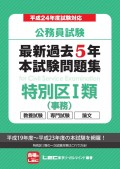 公務員試験 最新過去5年本試験問題集 特別区I類(事務)