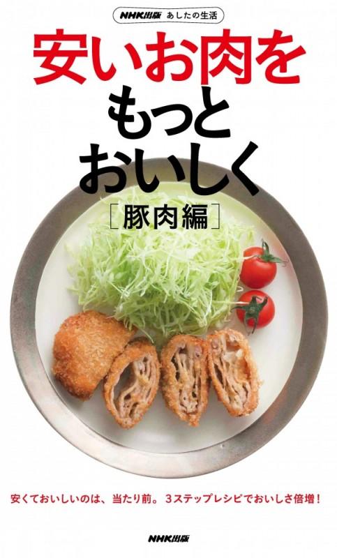 NHK出版 あしたの生活 安いお肉をもっとおいしく[豚肉編]