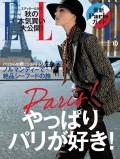 ELLE Japon 2016年10月号