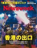 ニューズウィーク日本版 2019年 8/27号