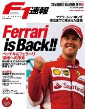 F1速報 2015 Rd02 マレーシアGP号