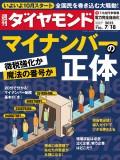 週刊ダイヤモンド 15年7月18日号