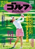 週刊ゴルフダイジェスト 2017/10/17号