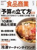 食品商業  2019年3月号