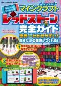 Nintendo Switch版 マインクラフト レッドストーン完全ガイド