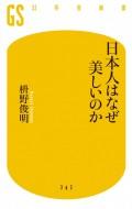 【期間限定価格】日本人はなぜ美しいのか