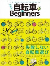 自転車 for Beginners