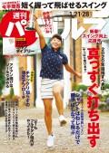 週刊パーゴルフ 2020/1/21・1/28合併号