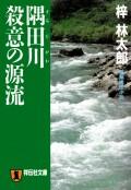 隅田川 殺意の源流