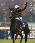優駿列伝~名馬が残した蹄跡全記録~ vol.1 キタサンブラック