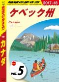 地球の歩き方 B16 カナダ 2017-2018 【分冊】 5 ケベック州