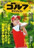 週刊ゴルフダイジェスト 2017/5/30号