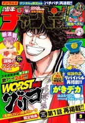 週刊少年チャンピオン2019年09号