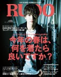 RUDO 2018年4月号
