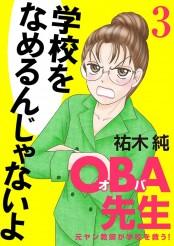 OBA先生 3 −元ヤン教師が学校を救う!−