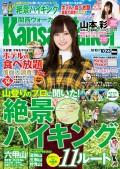 KansaiWalker関西ウォーカー 2018 No.21