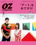 OZmagazine 2021年8月号 No.592