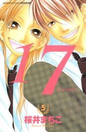 17[じゅうなな](5)