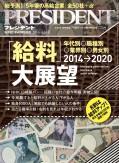 PRESIDENT 2014.4.14