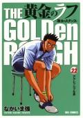 黄金のラフ 〜草太のスタンス〜 22