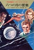 【期間限定価格】宇宙英雄ローダン・シリーズ 電子書籍版13 六つの月の要塞