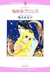 ハーレクインコミックス セット 2017年 vol.287