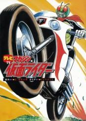 テレビマガジン版仮面ライダー