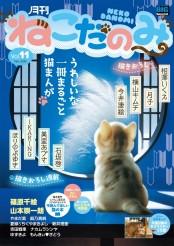 月刊ねこだのみ Vol. 11(2016年10月28日発売)