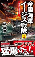 帝国海軍イージス戦隊(2) 南海の奇襲攻撃!