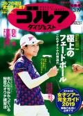 週刊ゴルフダイジェスト 2019/3/19号