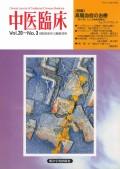 中医臨床[電子復刻版]通巻78号