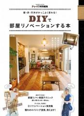 壁・床・天井がかっこよく変わる! DIYで部屋リノベーションする本