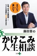 【期間限定価格】藤田晋のかけこみ人生相談