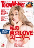 TokyoWalker東京ウォーカー 2015 No.7