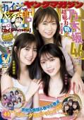 ヤングマガジン 2020年4・5号 [2019年12月23日発売]
