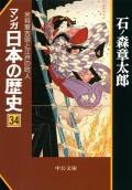 マンガ日本の歴史34 米将軍吉宗と江戸の町人