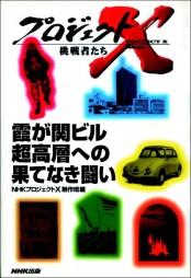 霞が関ビル超高層への果てなき闘い〜地震列島 日本の革命技術 プロジェクトX
