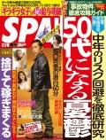 週刊SPA! 2019/12/03・12/10合併号