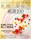 poroco 2016年12月号臨時増刊