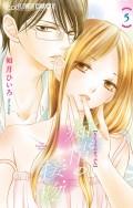痴情の接吻 5