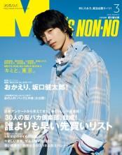 【期間限定価格】MEN'S NON-NO 2019年3月号