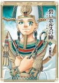 碧いホルスの瞳 -男装の女王の物語- 9