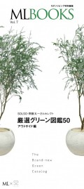 ML BOOKS Vol.7 最新グリーン図鑑50 アウトサイド編