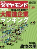 週刊ダイヤモンド 05年6月25日号