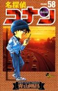 名探偵コナン 58