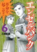 エンゼルバンク ドラゴン桜外伝(6)