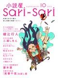 小説屋sari-sari 2012年10月号