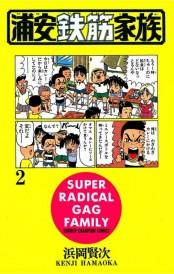 浦安鉄筋家族(2)