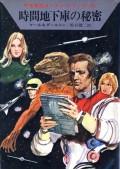 宇宙英雄ローダン・シリーズ 電子書籍版11 ミュータント作戦