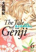 源氏物語 あさきゆめみし 完全版 The Tale of Genji(6)